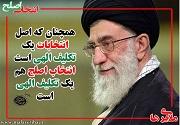 فقه انتخابات؛ انتخاب اصلح